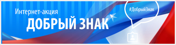 http://mdou75.edu.yar.ru/images/banner_dobriy_znak_w573_h147.jpg